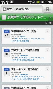 スマートフォン用トップページ
