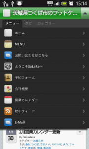 スマートフォン用メニュー